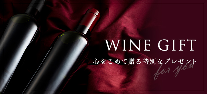 ワインギフト 心をこめて贈る特別なプレゼント